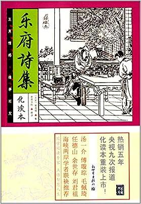 家藏四库系列:乐府诗集.pdf