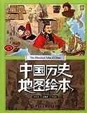 中国历史地图绘本-图片