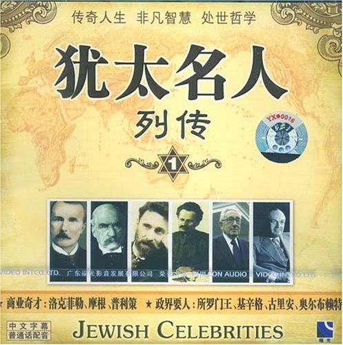 犹太名人列传1 (VCD):亚马逊:DVD