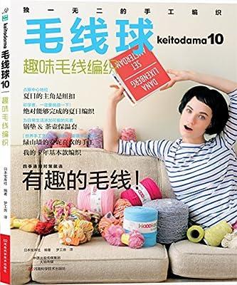 毛线球10:趣味毛线编织.pdf
