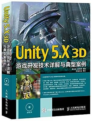 Unity 5.X 3D游戏开发技术详解与典型案例.pdf
