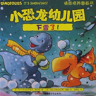 小恐龙幼儿园情商培养图画书:下雪了