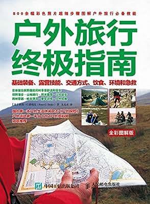 户外旅行终极指南:基础装备、露营技能、交通方式、饮食、环境和急救.pdf