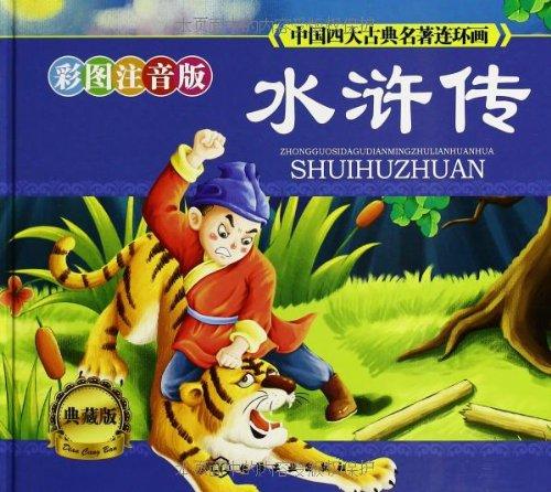 中国四大古典名著连环画:水浒传(彩图注音版)(典藏版)-图片