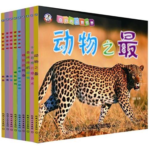 奇妙的动物世界(精彩的防御+毒辣辣的动物