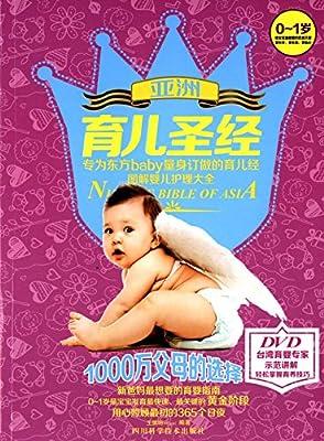 亚洲育儿圣经.pdf
