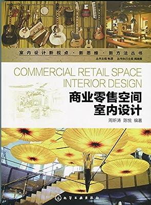 室内设计新视点·新思维·新方法丛书:商业零售空间室内设计.pdf