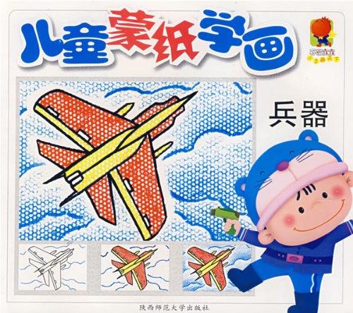 儿童蒙纸学画:兵器图片