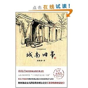城南旧事(手绘插画本)(典藏版)/林海音-图书-亚马逊图片