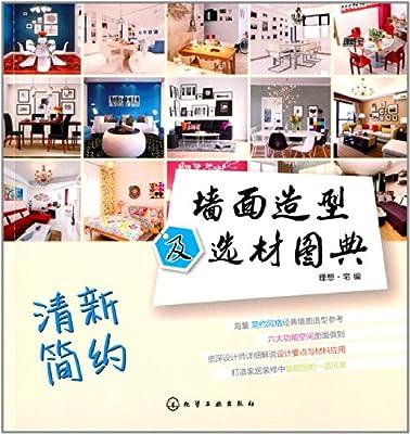墙面造型及选材图典:清新简约.pdf