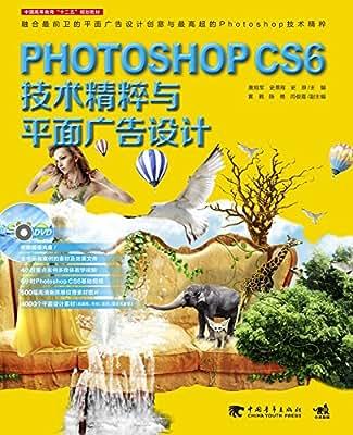 photoshop CS6技术精粹与平面广告设计.pdf