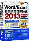 Word/Excel 2013实战技巧精粹辞典.pdf