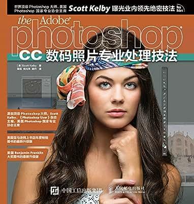 Photoshop CC 数码照片专业处理技法.pdf