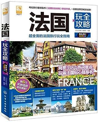 法国玩全攻略.pdf