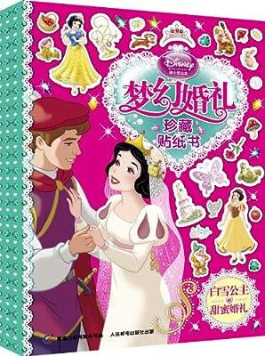 白雪公主的甜蜜婚礼/迪士尼公主梦幻婚礼珍藏贴纸书.pdf