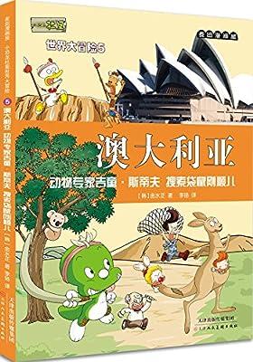 麦田漫画屋·小恐龙杜里世界大冒险5澳大利亚:动物专家吉童·斯蒂夫·搜索袋鼠刚顺儿.pdf