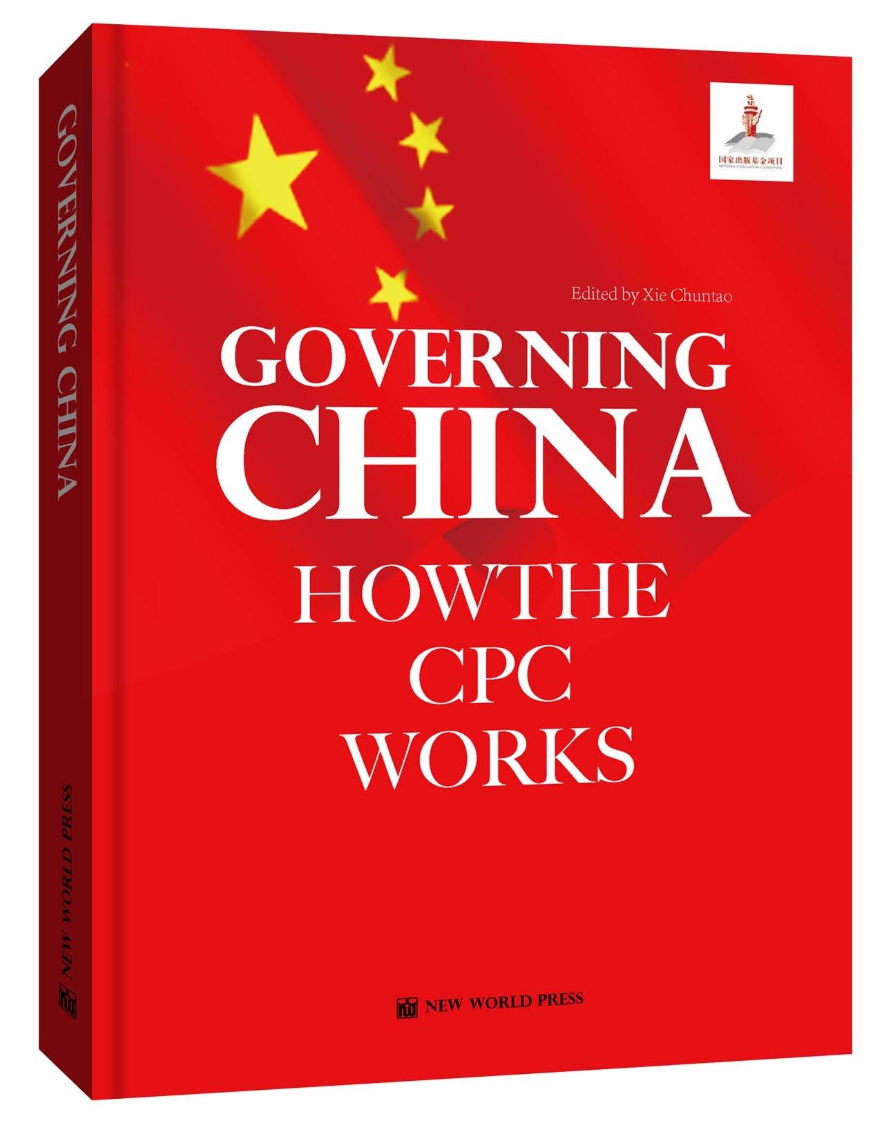 中国共产党如何治理国家?(英文版):亚马逊:图书