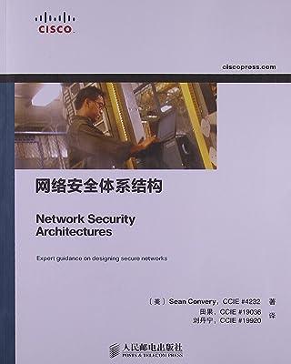 网络安全体系结构:亚马逊:图书