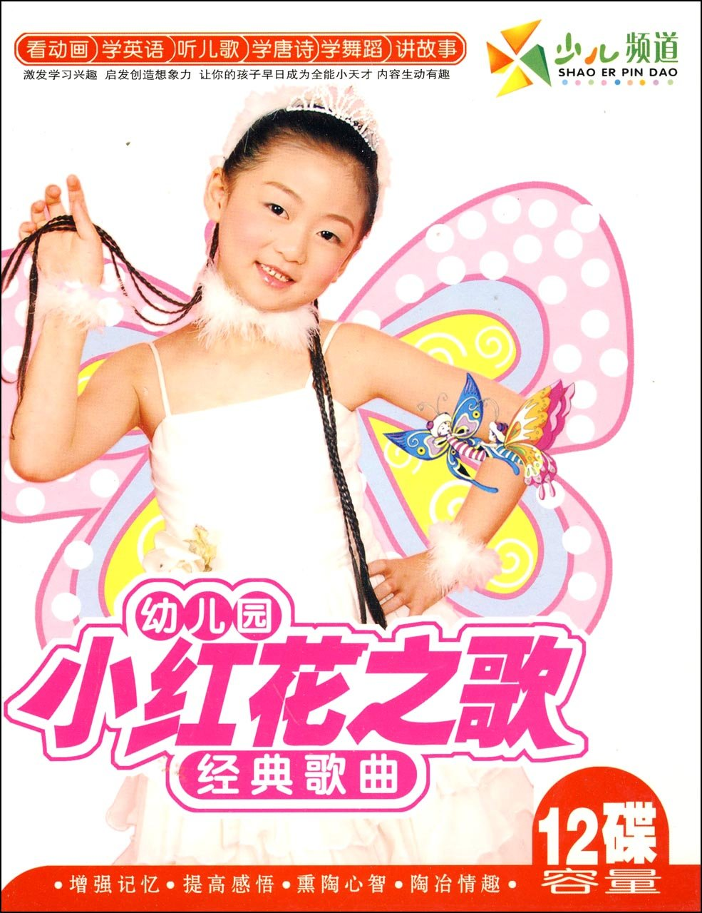 幼儿园小红花之歌经典歌曲(6vcd)
