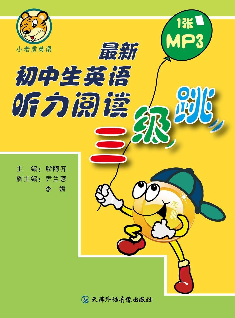初中生英语听力阅读三级跳(mp3+书)