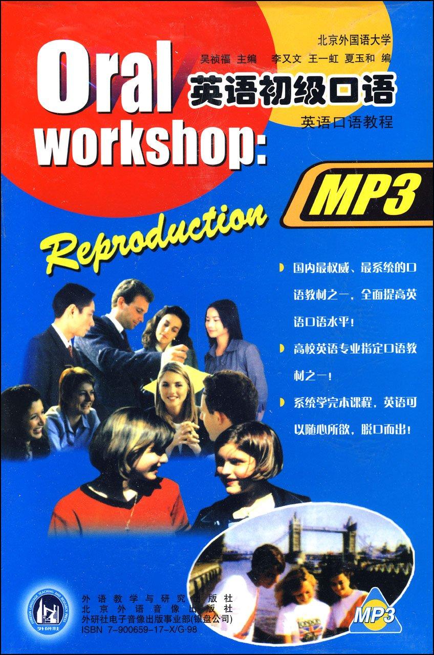 英语初级口语(mp3)