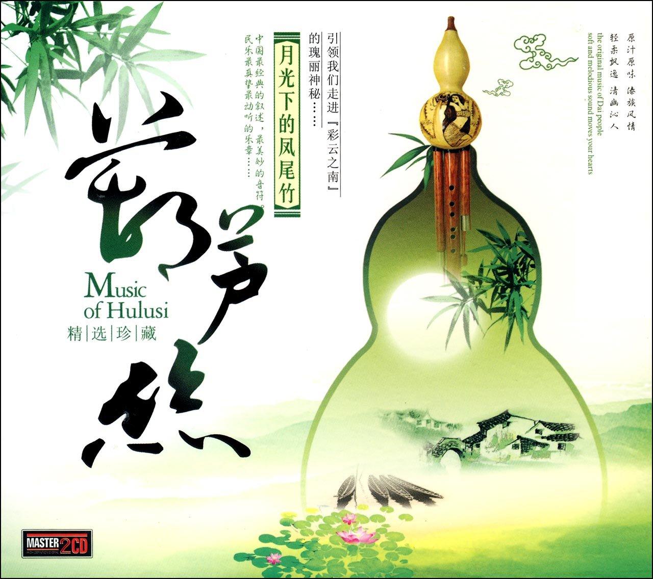 葫芦丝:月光下的凤尾竹(2cd)
