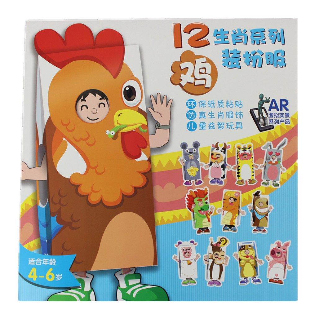 十二生肖扮服游戏 3d立体手工折纸 动物折纸 卡通十二