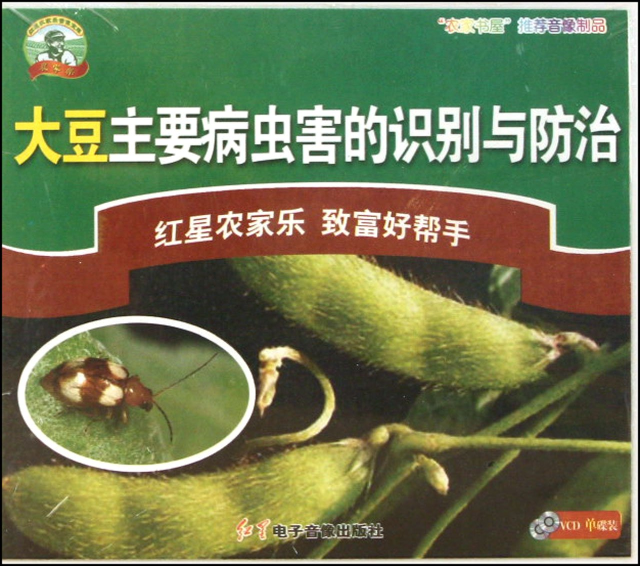 大豆主要病虫害的识别与防治(vcd)