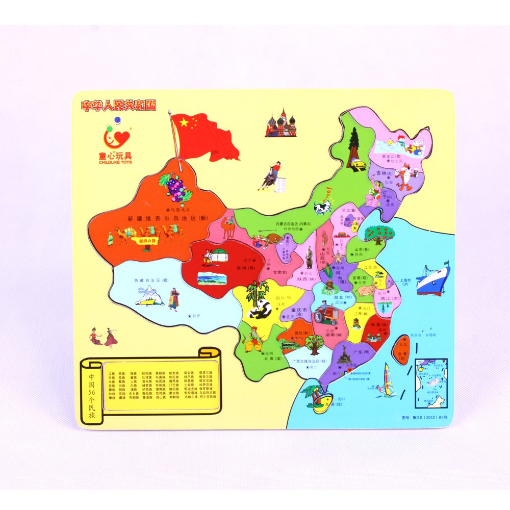 蓝帽子动漫儿童玩具 中国地图拼图tx-8021