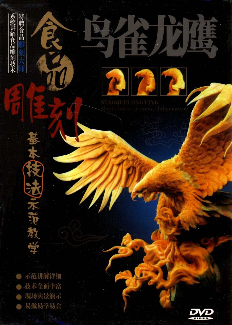 食品雕刻基本技法示范教学:鸟雀龙鹰(dvd)