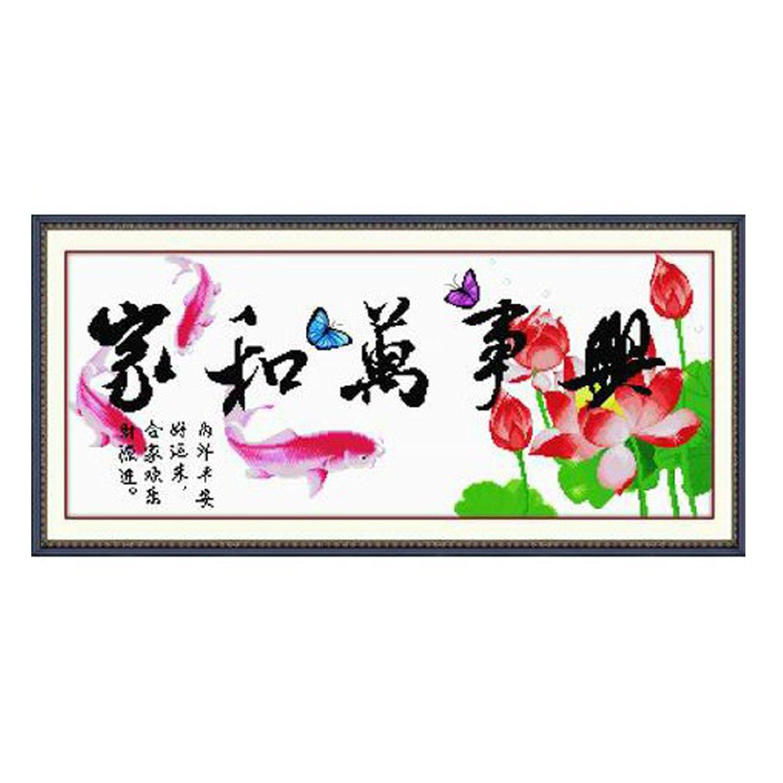 艾丽斯 十字绣 家和万事兴(荷花鲤鱼版三)94*43cm