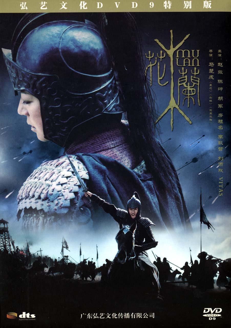 花木兰(dvd9)