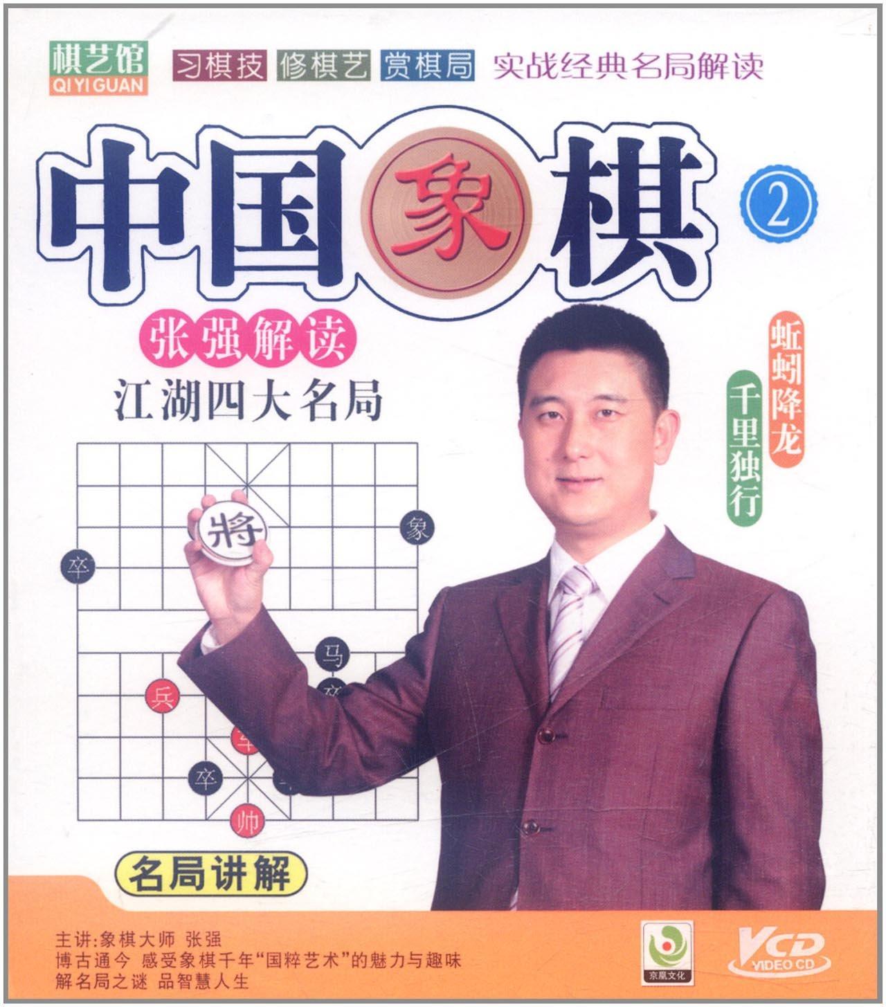 中国象棋:张强解读61江湖四大名局2(vcd)图片