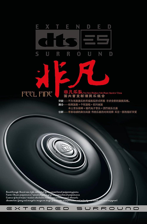 非凡乐队:非凡(dts cd)