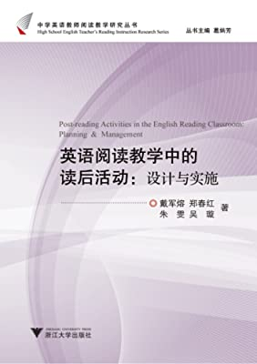 英语阅读教学中的读后活动:设计与实施 (中学英语教师