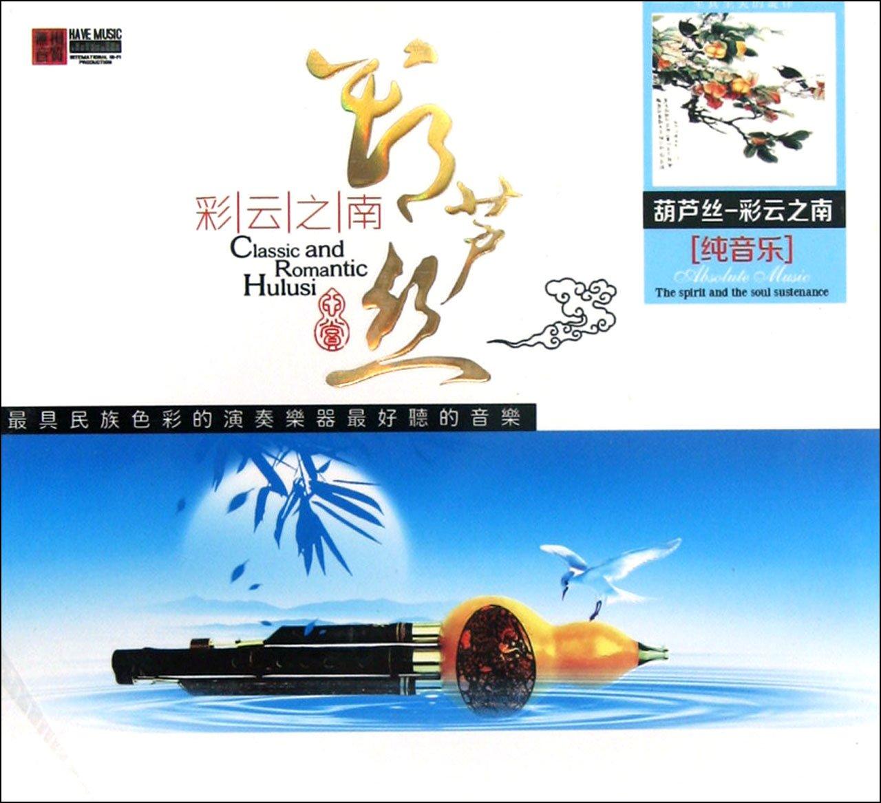cd葫芦丝彩云之南(2碟装)