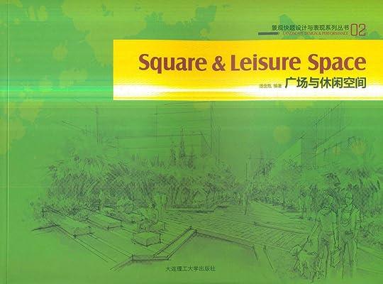 景观快题设计与表现系列丛书02:广场与休闲空间