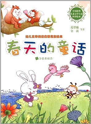 以(春天的童话)为题目写一篇童话故事答:春天的童话作文(一):《春姑娘