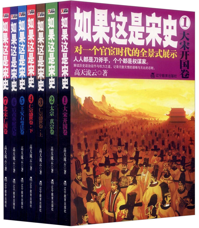 如果这是宋史(新版1-7)(套装共7册):亚马逊:图书