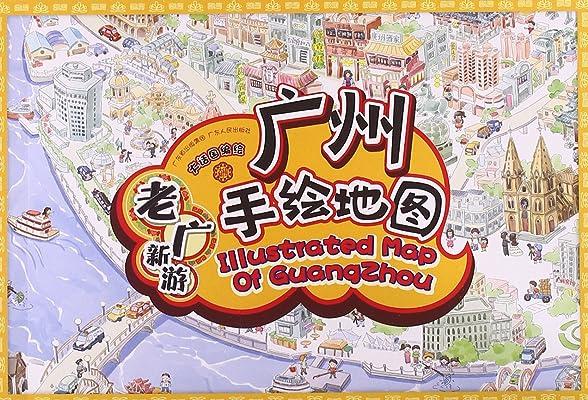 老广新游:广州手绘地图:亚马逊:图书