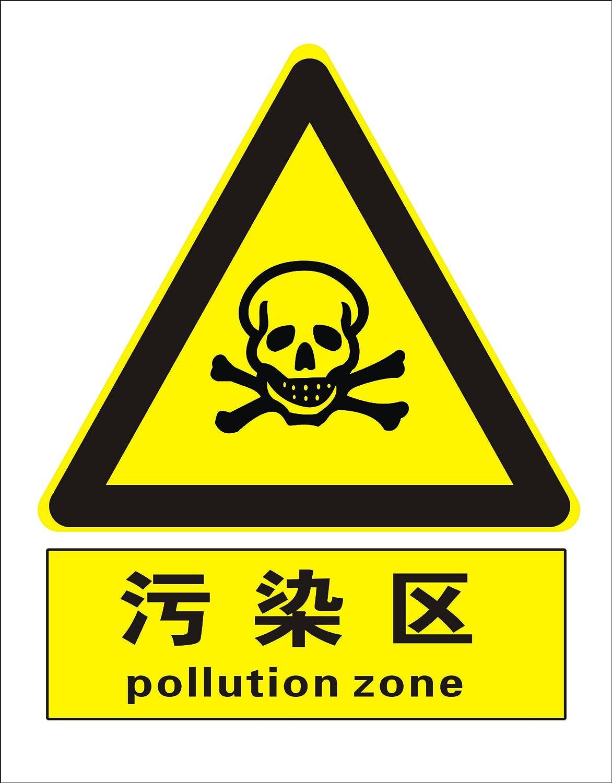 子途 污染区 消防验厂 安全标识牌 安全警示标志 中英