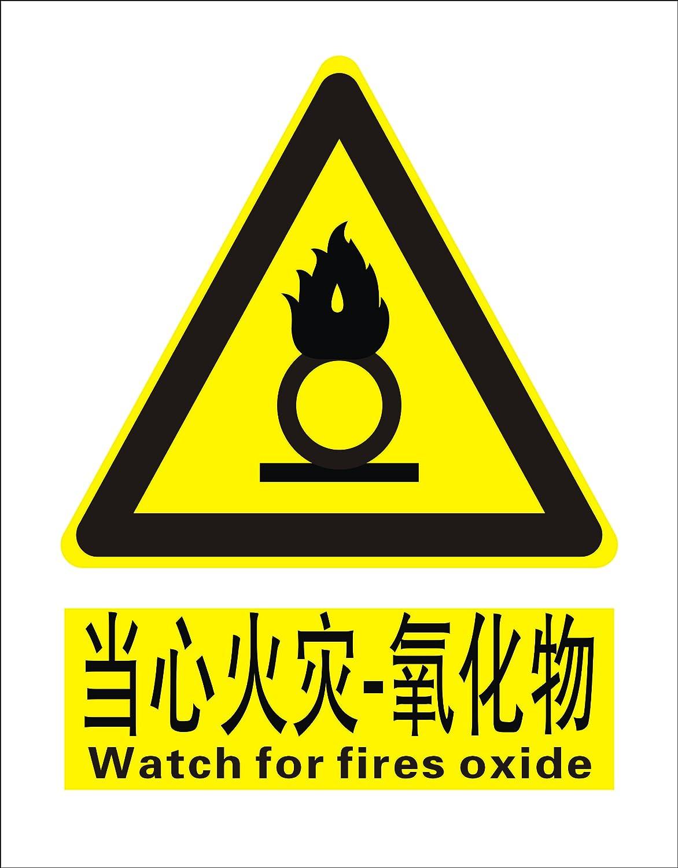 子途 当心火灾氧化物 消防验厂 安全标识牌 安全警示标志 中英文安全