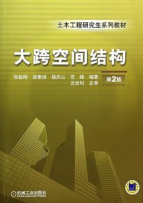 大跨空间结构(第2版土木工程研究生系列教材):亚马逊