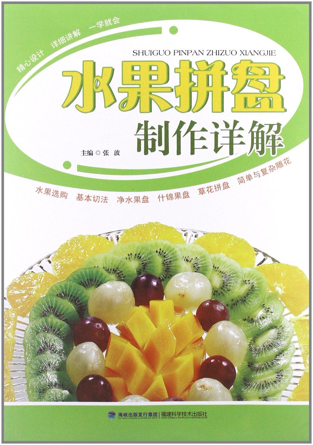 水果拼盘制作 详解
