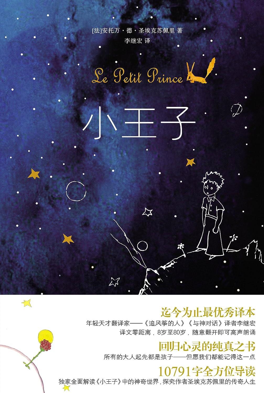 小王子-kindle商店-亚马逊中国