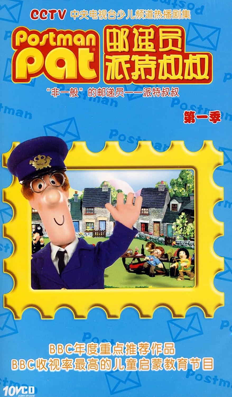 邮递员派特叔叔第一季(10vcd)