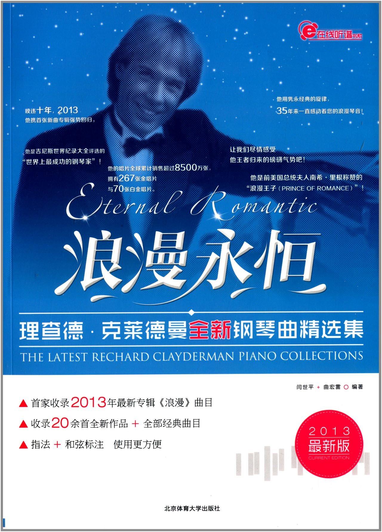 钢琴曲《爱的纪念》又称《童年的回忆》钢琴曲音频mp3已发至附件,请用