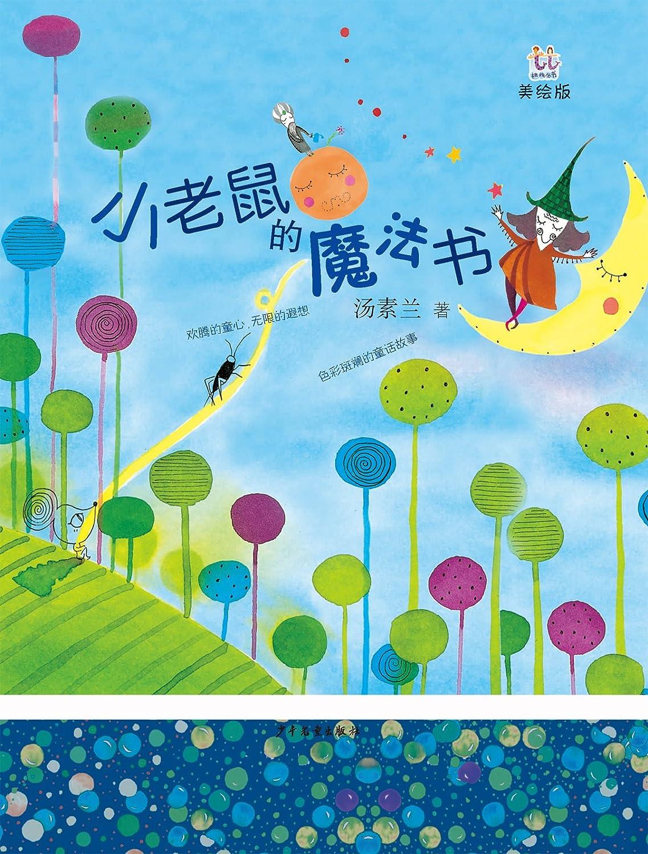 桃桃丛书·小老鼠的魔法书