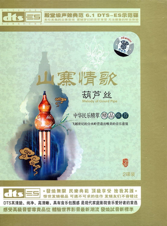 山寨情歌葫芦丝(cd)
