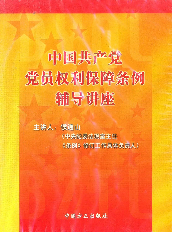 中国共产党党员权利保障条例辅导讲座(2vcd)